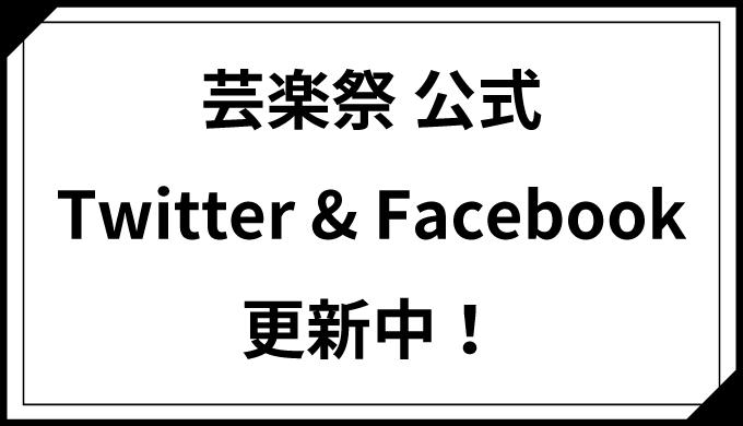 芸楽祭 公式 Twitter & Facebook 更新中!