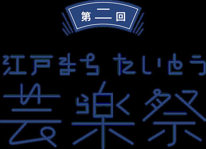 第二回 江戸まち たいとう芸楽祭