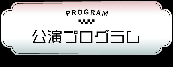 公演プログラム