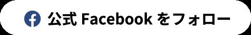 公式 facebookをフォロー