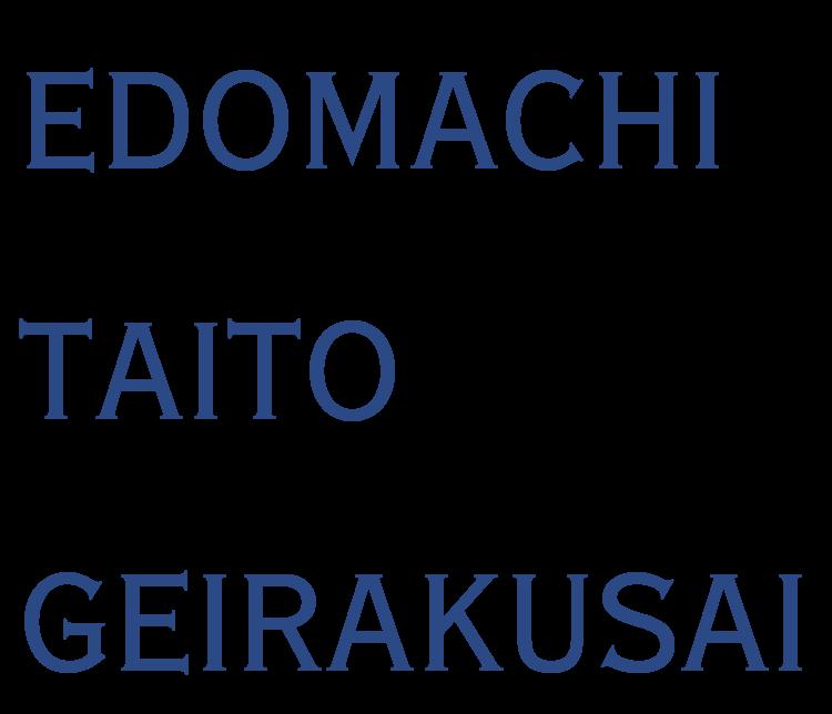 EDOMACHI TAITO GEIRAKUSAI