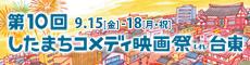 第10回 したまちコメディ映画祭 in 台東