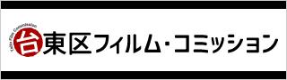 台東区フィルム・コミッション