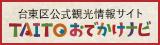 台東区公式観光情報サイト TAITOおでかけナビ