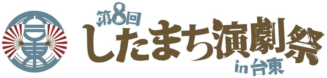 第8回 したまち 演劇祭 in 台東